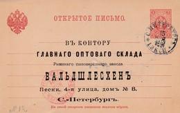 Russie Entier Postal Privé 1891 - 1857-1916 Impero