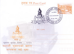 NEPAL PRESTAMPED ILLUSTRATED POST CARD WITH FIRST DAY CANCELLATION - EARTH QUAKE SAFETY DAY, 16-01-2017 - Nepal