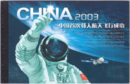 China 2003-T5  Success Flight First Manned Spacecraft Booklet Space SB-25 - 1949 - ... People's Republic
