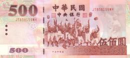TAIWAN 500 YUAN 2000 P-1993 UNC [TW503a] - Taiwan