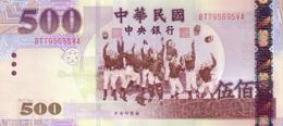 TAIWAN 500 YUAN 2005 P-1996a UNC  [TW504a] - Taiwan