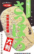 Télécarte JAPON * Billet De Banque (154) Notes Money Banknote Bill * Bankbiljet PHONECARD Japan * Coins * MUNTEN * - Timbres & Monnaies