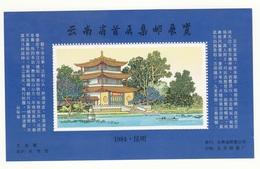 Timbre Chinois De 1984 - KUNMING , Yunnan - Poème De Sun Ranweng - Chine China Asia Asian Stamp - Altri