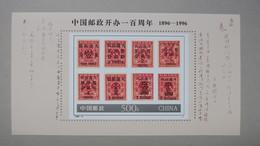 Chine,  Année 1996, Bloc Feuillet  Neuf  **  N°  79 - 1949 - ... République Populaire