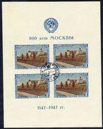 SOVIET UNION 1947 500th Anniversary Of Moscow Block Type II Used.  Michel Block 10 II - 1923-1991 USSR