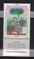 ISRAEL      Neuf **     Y. Et T.     N° 1067     Cote: 1,25 Euros - Israel