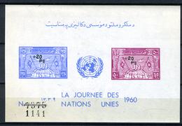 1962 - AFGANISTAN - Mi. BL37 - NH - ( **) - (FR7590/3540.5) - Afghanistan