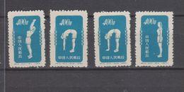 Yvert 938 / 938C ** Neuf Sans Charnière - 1949 - ... People's Republic