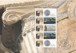 GREECE, 2017, MNH, WORLD ENVIRONMENT DAY, BRIDGES, ANCIENT STATUES, PERSONALIZED SHEETLET , ONLY A FEW HUNDRED PRODUCED - Protection De L'environnement & Climat