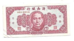China 50 Cents 1949 At (VF++) CRISP Banknote P-S1456 Hainan Bank - Chine
