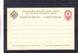 Russie - Carte Postale De 1889 - Entier Postal - Valeur 15 € En ......2005 - 1857-1916 Imperium