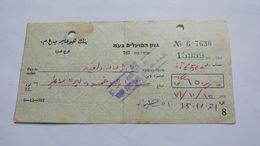 Palestine-bank Hapolim Bm-gaza Branch-767-(15.10.1971)(number Cheek-6 7636) - Israel