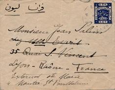Lettre Palestine EEF 1 Piastre Cachet Ramallah Transit Jerusalem Pour La France - Palestina
