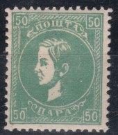 Serbia Principality 1879/80 Mi#18 V - Fifth Print, Mint Lightly Hinged, Great Piece - Serbia