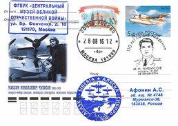 RUSSIA 2016 №2016 / 237 110th Anniversary Of The Birth Of M.N. Chibisov MAIN AIRCRAFT, RESEARCHER OF THE ARCTIC - Voli Polari