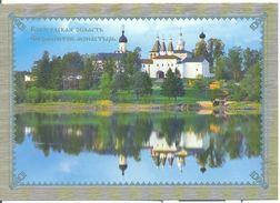"Russia 2009 Postal Card ""B"" Russian Vologda Region Pherapontov Monastery Temple Religion Geograhy Places Architecture - Religions & Beliefs"