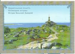 """Russia 2009 Postal Card """"B"""" Arhangelsk Region Solovetsky Islands Monastery Church Religion Geography Places Architecture - Religions & Beliefs"""
