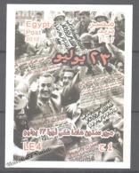 Egypt 2012 Yvert BF 110 Miniature Sheet, 60th Anniversary Of The Revolution - MNH - Nuovi