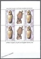Egypt 2010 Yvert 2078, Archeology. Canope Vase - Sheetlet - MNH - Ägypten