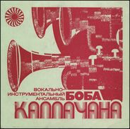 BOB CALLAGHAN Band MELODIJA Label Latvian Factory Soviet Release - Disco, Pop