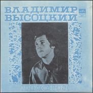 Russian Bard Vysotsky EP Issued During Soviet Period MELODIJA Label Latvian Factory - Non Classés