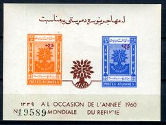 1960 - AFGANISTAN - Mi.  BL. 5B - NH - ( **) - (FR7590/3540.5) - Afghanistan