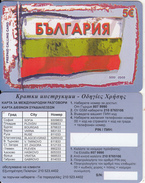 GREECE - Bulgaria, Amimex Prepaid Card 5 Euro, Tirage 5000, 05/05, Sample - Greece