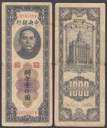 China 1000 Customs Gold Units 1947 (F-VF) Condition Banknote P-339 - China