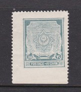 Afghanistan SG 189 1927 30p Green Imperforated At Bottom MNH - Afghanistan