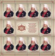 2016 M/S Russia Russland Russie Rusia Metropolitan Macarius - RELIGIONS Mi 2367 MNH ** - 1992-.... Fédération