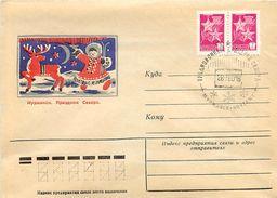 USSR 1980 127 Festival Of The North (POST OFFICE: MURMANSK) - Eventi E Commemorazioni