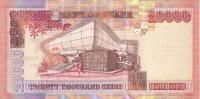GHANA P. 36b 20000 C 2003 UNC - Ghana