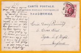 1908 - CP  De Victoria, Hong Kong, Chine  Vers Ryde, Isle Of Wight, England - 4 C King Edward VII - Hong Kong (...-1997)