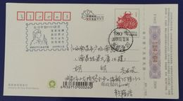 Type A H1N1 Influenza Virus,bird Flu Prevention Control And Treatment,CN 09 Chengdu Propaganda PMK Used On Card - Disease