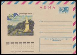 10847 RUSSIA 1975 ENTIER COVER Mint URAL EUROPA ASIA BORDER FRONTIER TRAIN RAILWAY EISENBAHN CHEMIN FER TRANSPORT 75-630 - 1923-1991 USSR