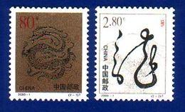 China 2000-1 Year Of The Dragon Stamp Set MNH ! - Neufs