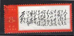 W7 Poem 'double Ninth' Postally Used. No Thinning, No Folding (744) - Gebraucht