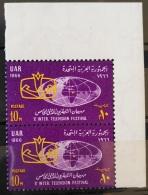 E24 - Egypt UAR 1966 SG 899 MNH Stamp - 5th Intnl Television Festival - Corner Pair - Égypte