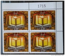 Iraq 2011 MNH Stamp The Holy Koran - Islam - Corner Blk/4 With Plate Number - Irak
