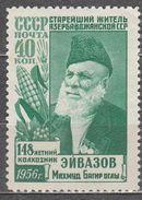 Russia USSR 1956 Mi# 1871 Oldest Men Aivazov MNH * * 9 - 1923-1991 USSR
