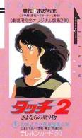 MANGA * Télécarte Japon * FRONT BAR 110-14957 * TOUCH 2 * PHONECARD JAPAN (15.408) MOVIE * ANIME  COMICS - Comics