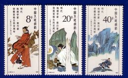 China 1987 J136 Xu XiaKe Ancient Geographer & Traveller Stamp Set MNH ! - 1949 - ... Repubblica Popolare