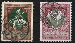 RUSIA 1914 SELLOS DE BENEFICIENCIA SERIE INCOMPLETA PRIMEROS VALORES - 1857-1916 Imperio