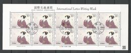 Japan 2012 Letter Writing Week Sheet Set Of 3 Y.T. 5944/5946 (0) - Blocks & Sheetlets