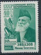 1956. CCCP :) - 1923-1991 USSR