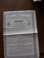 Compagnie Du Chemin De Fer : Riazan-Ouralsk 2 Obligations De 187,50 Roubles 50 Copecs   1914 - Russie