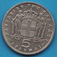 GRECE GREECE 5 DRACHMAI 1954 Royaume - Paul I KM# 83 - Grèce