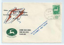 ISRAEL COVER. NEW BOXING CHAMPION OF EUROPE - ALPH. HALIMI . TEL-AVIV-JAFFA 1962 #I96 - Covers & Documents