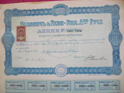 Bulgarie / Bulgaria  Action / Share De 50 000 Leva 1931  Avec  Timbre Fiscal  Et Coupons - Otros