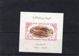 EGYPTE 1960 ** - Blocs-feuillets